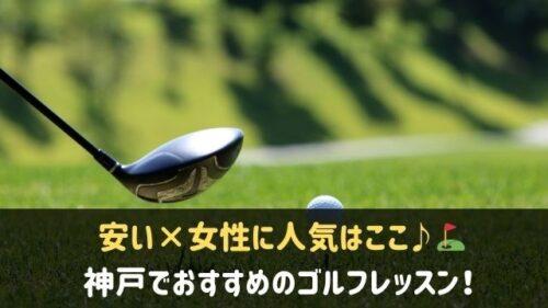 神戸でおすすめのゴルフレッスン