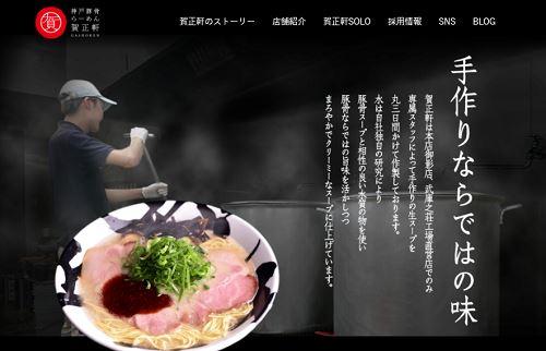 豚骨ラーメン 賀正軒 御影店