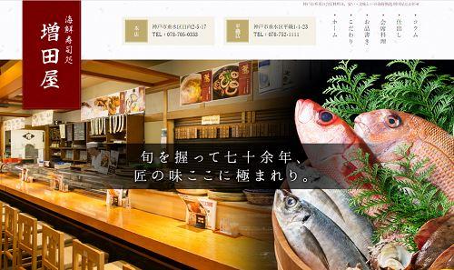 鮨の増田屋 平磯店