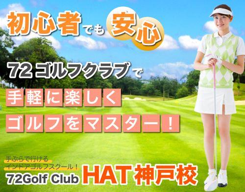 72ゴルフクラブ HAT神戸校
