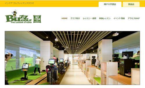 バズゴルフザレッスンスタジオ 神戸六甲道店
