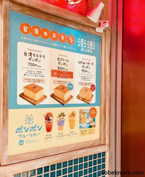 台湾カステラ専門店 澎澎(ポンポン) EKIZO神戸三宮店のメニュー