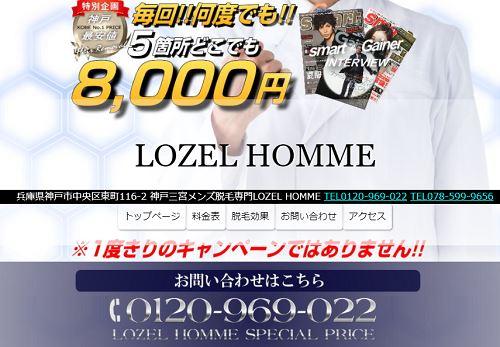 LOZEL HOMME神戸三宮店