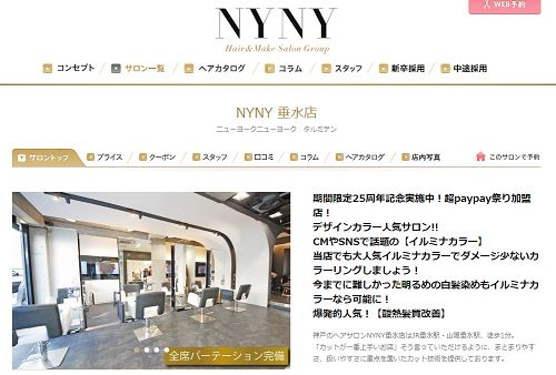 美容室 NYNY 垂水店