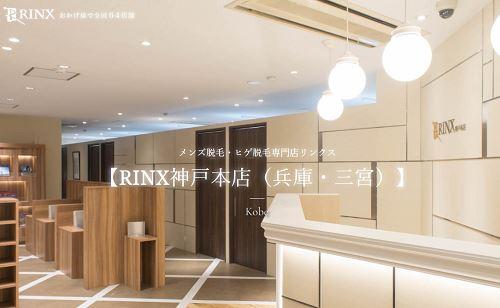 リンクス 神戸本店(RINX)
