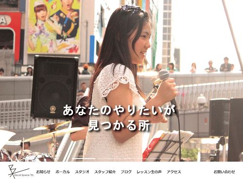 VocalSpaceB 神戸三宮校