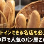 神戸で人気のパン屋さん