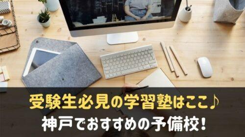 神戸でおすすめの予備校