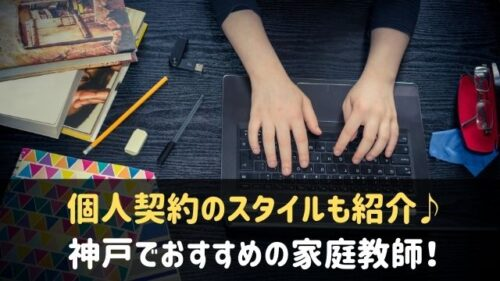 神戸でおすすめの家庭教師