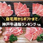 神戸牛通販ランキング
