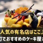 神戸元町でおすすめのケーキ屋さん