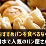垂水で人気のパン屋さん