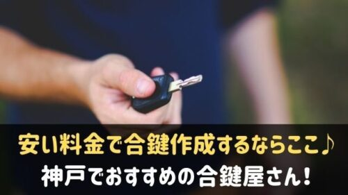 神戸でおすすめの合鍵屋さん