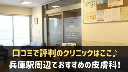 兵庫駅で皮膚科がおすすめの病院・クリニック