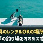 神戸でおすすめの釣り場