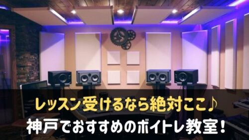 神戸でおすすめのボイストレーニング教室