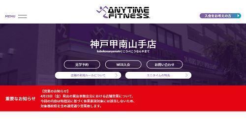 エニタイムフィットネスセンター 神戸甲南山手店