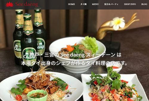 タイ料理スィーデーン