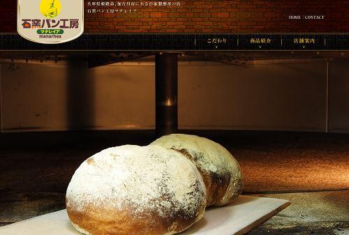 石窯パン工房 マナレイア 神戸ジェームス山店