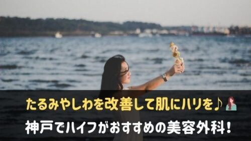 神戸でハイフがおすすめの美容外科