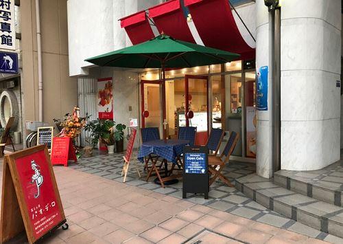 菓子工房 パオ・デ・ロ 元町本店