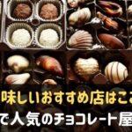 神戸元町でおすすめのチョコレート屋さん