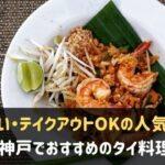 神戸でおすすめのタイ料理