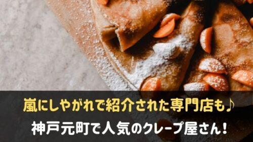 神戸元町で人気のクレープ屋さん