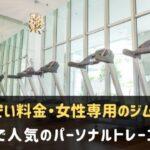 神戸でおすすめのパーソナルトレーニングジム