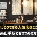 甲南山手駅でおすすめのカフェ
