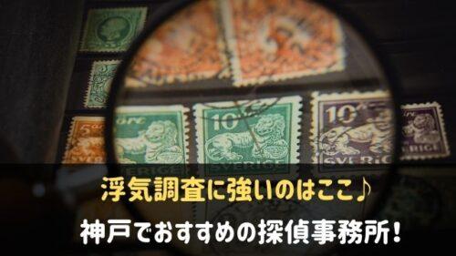 神戸でおすすめの探偵事務所