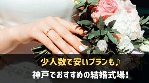 神戸で人気の結婚式場