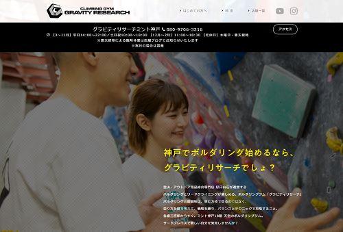 グラビティリサーチ ミント神戸