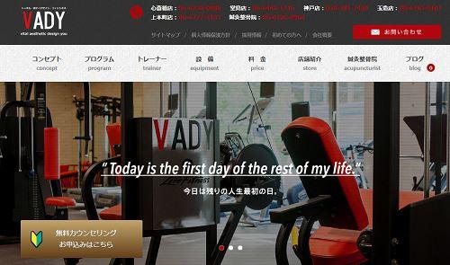 パーソナルトレーニングVADY神戸店