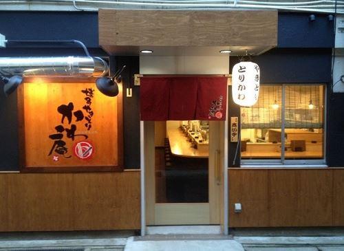 博多やきとり かわ庵 元町本店