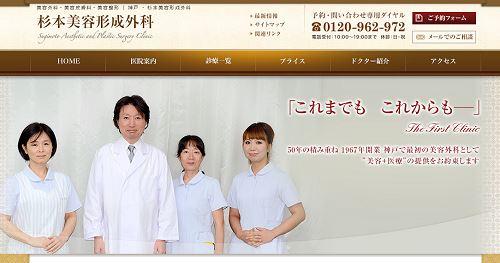 杉本美容形成外科