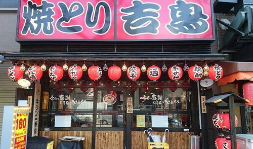 吉鳥 元町駅前店