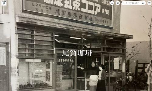 珈琲館 尾賀