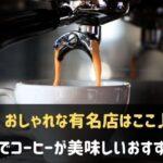 神戸でコーヒーが美味しいおすすめ店