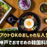 神戸で人気の韓国料理屋さん