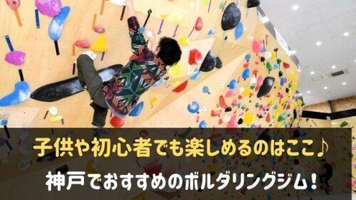 神戸でおすすめのボルダリングジム