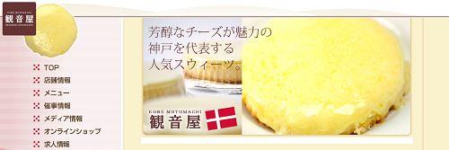 観音屋 元町本店のデンマークチーズケーキ