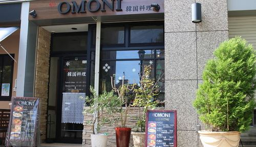 韓国料理 オモニ