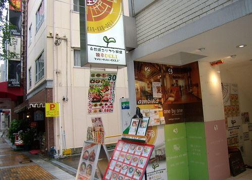 韓辛DELI 神戸大丸旧居留地店