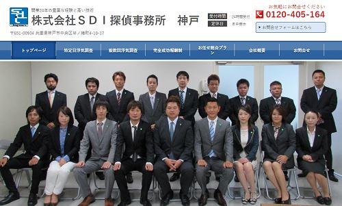 SDI探偵事務所 神戸