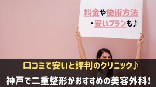 神戸で二重整形がおすすめの美容外科