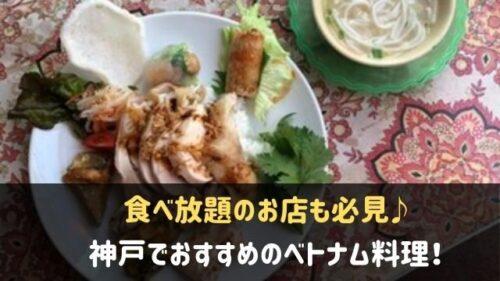 神戸でおすすめのベトナム料理