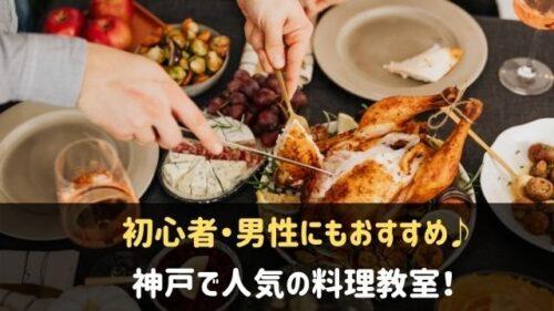 神戸で人気の料理教室
