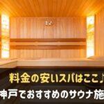 神戸でおすすめのサウナ施設
