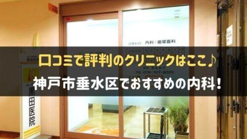 神戸市垂水区で内科がおすすめのクリニック